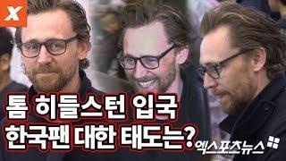 톰 히들스턴 입국 공항 현장…로키가 한국 팬을 대한 태도(Tom Hiddleston)