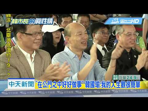 20190520中天新聞 「有沒有人算出會選上總統?」韓國瑜這樣回答...