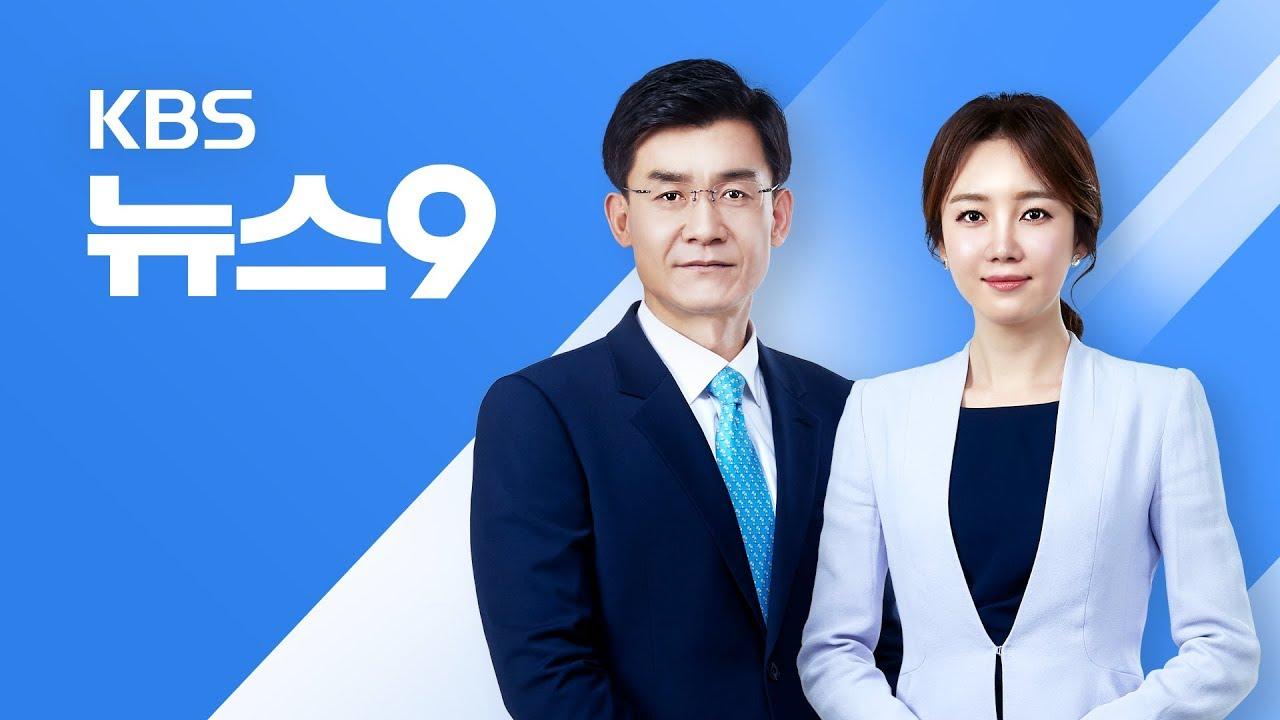"""[다시보기] 2018년 6월 8일(금) KBS뉴스9 - 북·미 정상 나란히 """"10일 싱가포르 도착"""""""