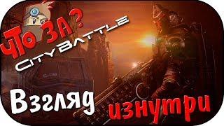 Что за CityBattle: Virtual Earth ? - Взгляд Изнутри