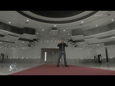 Hamid Asghari - Esme Kouchik OFFICIAL VIDEO HD