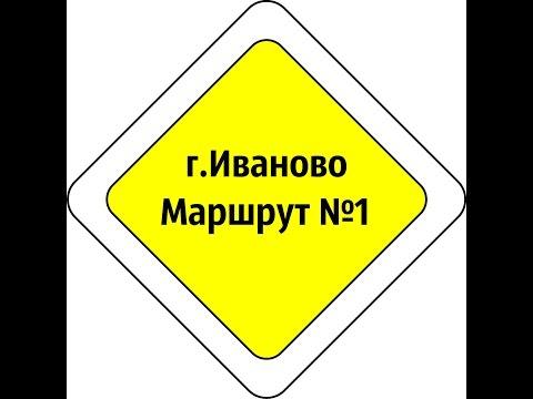 г.Иваново 5 маршрут