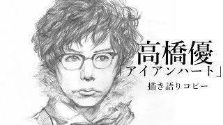 高橋優アルバム「来し方行く末」より「アイアンハート」を 「描き語って...