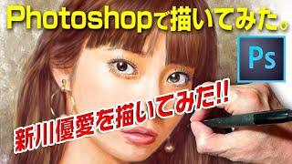 似顔絵「新川優愛さん」のメイキング動画です。 チャンネル登録はこちら...