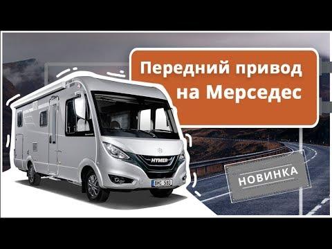 Автокемпер для четверых с АКПП на шасси нового Мерседеса: Hymer BMCI-580. Подробный обзор 2019.