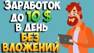 Заработок БЕЗ вложений в интернете до 10$ в день на Piarim.biz