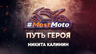 НЕ ПРОПУСТИТЕ!!!! #MostMoto №2 - Никита Калинин, ПУТЬ ГЕРОЯ!