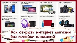 видео Продажа товара через Интернет