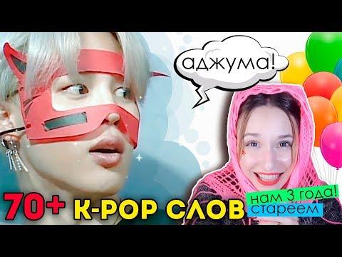 K-POP СЛЕНГ: 70+ СЛОВ КЕЙПОПЕРА! НАМ 3 ГОДИКА! ШУТОЧНОЕ ВИДЕО   ARI RANG