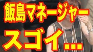 【元SMAP】飯島三智マネージャーの現在...「やっぱりスゴイ!」 飯島三智 検索動画 16