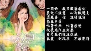 【圖歌詞】蔡依林 - 說愛你