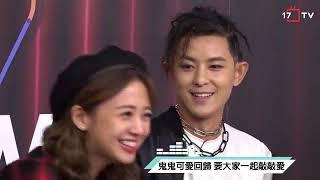 20171120 17 Live (嘉賓:鬼鬼吳映潔 敖犬)