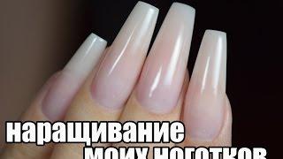 Наращивание гелевых ногтей, форма балерина | Crazy Daisy(Спасибо за ожидание,наконец то я загрузила это видео:) Я использовала Protein Bond от YoungNails, базу от Gelish, прозрачн..., 2016-08-18T08:03:51.000Z)