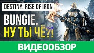 Обзор игры Destiny: Rise of Iron