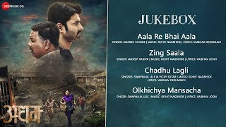 Adham Full Movie Audio Jukebox Santosh Juvekar Padmanabh Bind & Gauri Nalawade