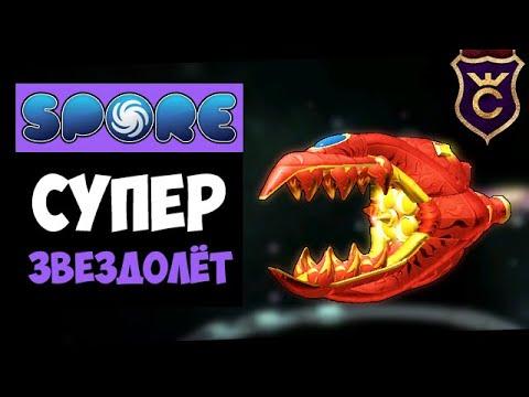 Крутой Космический Корабль ∎ Spore Galactic Adventures прохождение Скорпион #10 ∎ Максимальная Сложн