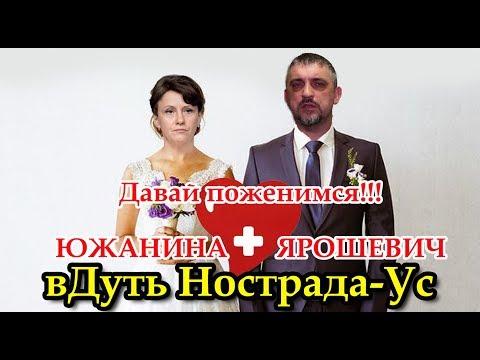 Ярошевич + Южанина / Давай поженимся!!! вДуть Нострада-Ус с Дмитрием Геращенко