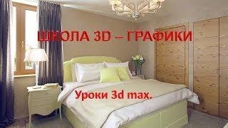 создание видео в 3d max