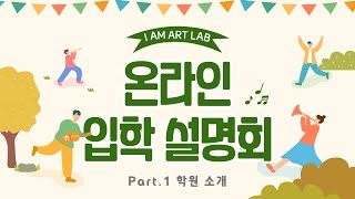 [I AM ART LAB] - 2021 아이엠 …