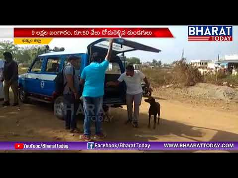 9 Lakh Marriage Gold Robbery in Khammam District | Bharat Today