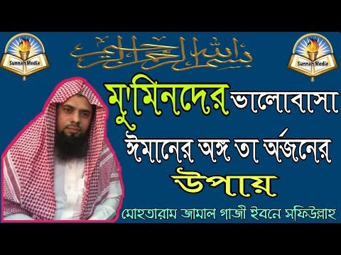 মু'মিনদের ভালোবাসা ঈমানের অঙ্গ তা অর্জনের উপায়।  by Jamal Gazi Ibni Safiullah