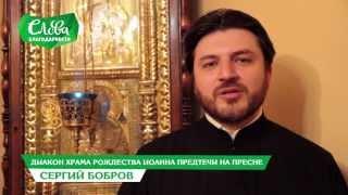 Благодарственное слово диакона Сергия Боброва