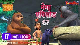 jungle book hindi cartoon for kids kahaniya