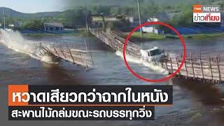เปิดภาพนาทีสะพานถล่มตกลงในแม่น้ำพร้อมรถบรรทุกในรัสเซีย | TNN ข่าวเที่ยง | 24-7-64