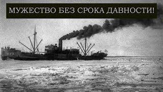 5. История одного корабля. Позывной-