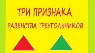 Признаки равенства треугольников, три признака равенства треугольников