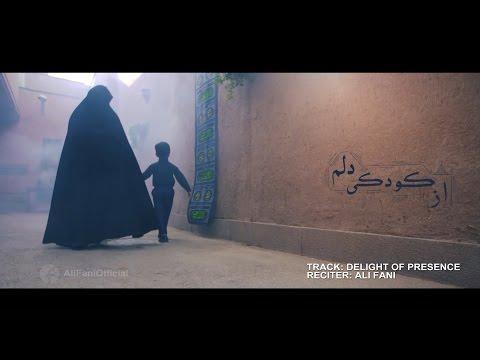شوق حضور - علی فانی -  Delight of Presence -Ali Fani-ENG Sub