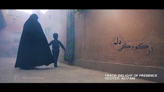 شوق حضور - علی فانی -  Delight of Presence -Ali Fani