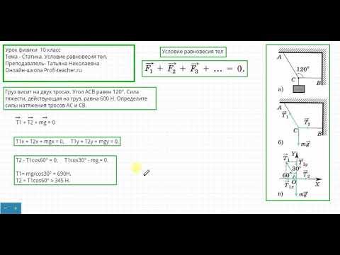 Физика 10 класс статика решение задач задача по теме пирамида с решением