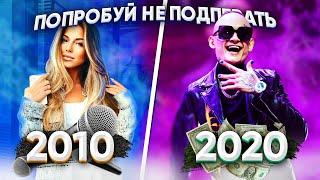 ПОПРОБУЙ НЕ ПОДПЕВАТЬ 200 САМЫХ НАЗОЙЛИВЫХ ПЕСЕН ЗА 10 ЛЕТ (ХИТЫ 2010-2020)