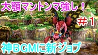 【実況】世界樹と不思議のダンジョン2 序盤から難しい!? 大顎マントンマ撃破!【セカダン】