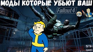 Моды Которые убьют ВАШ Fallout 4