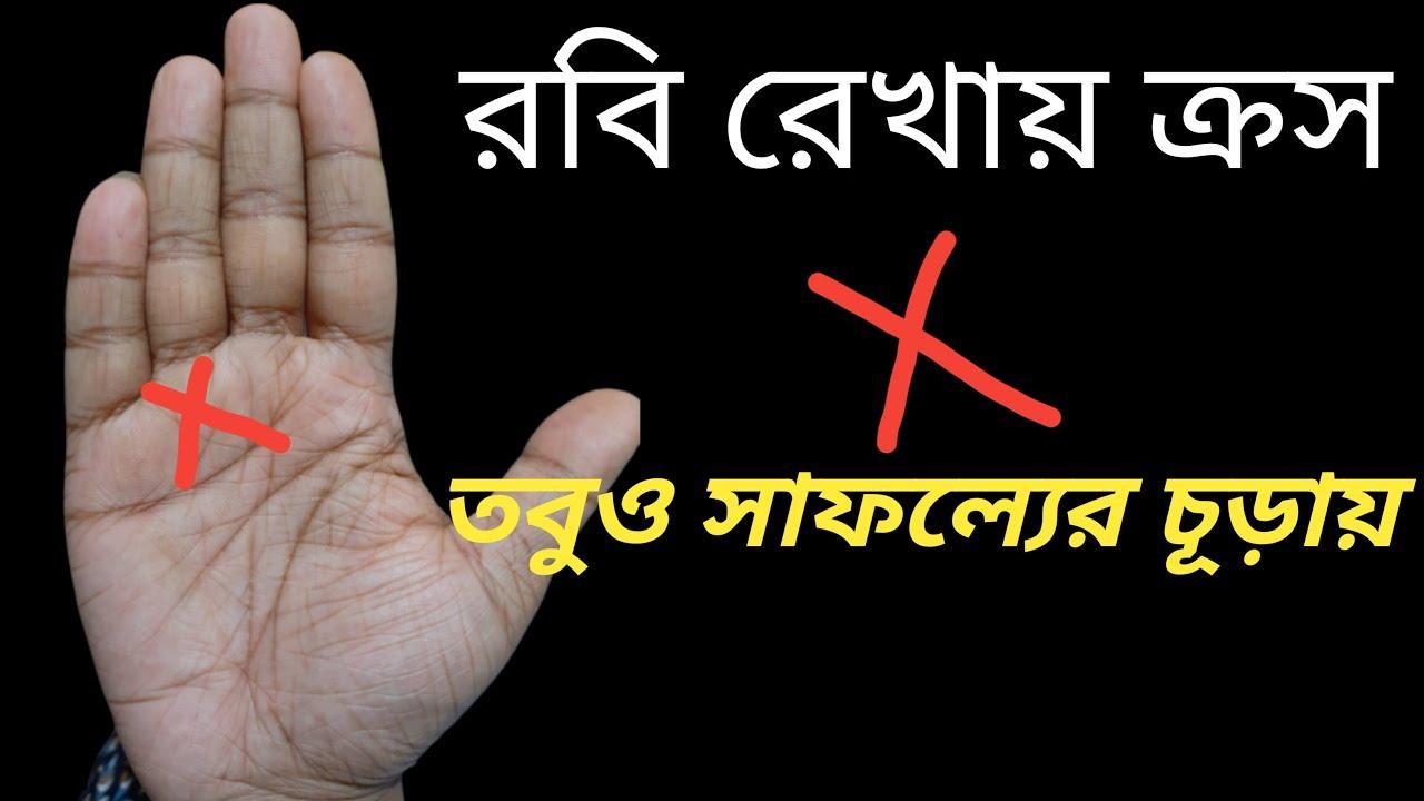 Download রবি রেখায় ক্রস চিন্হ | Sun Line cross in hand | Hater Rekha Bichar | Job line