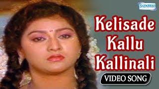 Kelisade Kallu Kallinali (Male) - Belli Kalungura - Kannada Song