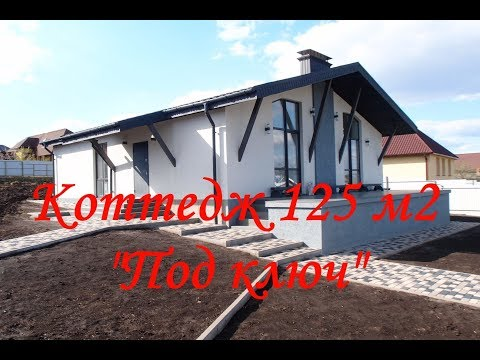 Коттедж 125м2 в стиле ШАЛЕ в Белгороде мкр. Таврово-7