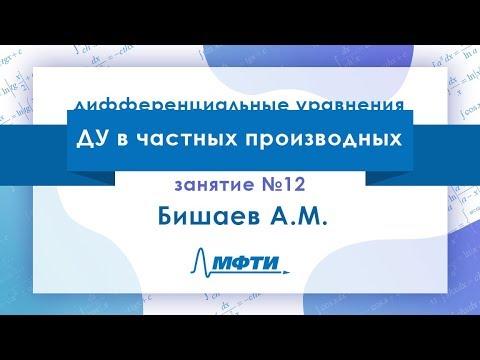 Лекция №12 по ДУ. ДУ в частных производных . Бишаев А. М.