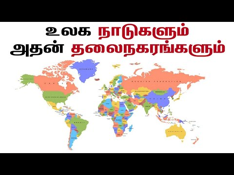Learn Countries & Its Capitals Names in Tamil | உலக நாடுகளும்அதன் தலைநகரங்களும் | General Knowledge