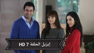 إيزيل الحلقة 7 مدبلج Ezel E.07 HD