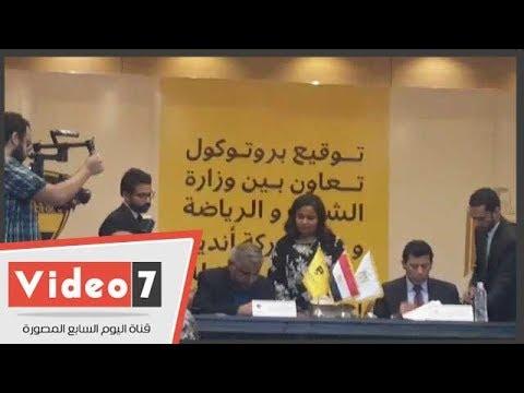 لحظة توقيع بروتوكول تعاون بين وزارة الرياضة ووادي دجلة  - 12:55-2018 / 9 / 13
