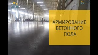 видео Что такое армирование бетонного пола