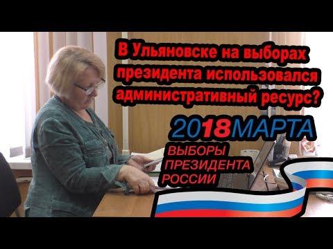 В Ульяновске на выборах президента использовался административный ресурс?