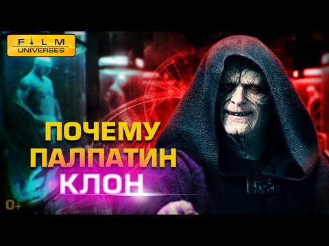 Почему Палпатин это клон, а Сноук - аватар | Разбор 9 эпизода Звездных Войн Скайуокер Восход