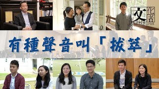 Publication Date: 2019-05-16 | Video Title: 香港拔萃合唱團DCS 7月出戰全球最高殊榮合唱比賽