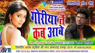 सागर टाईगर-Cg Song-Goriya Tai Kab Aabe-Sagar Tiger-Karishma Parihar-New Chhattisgarhi Geet Video2018