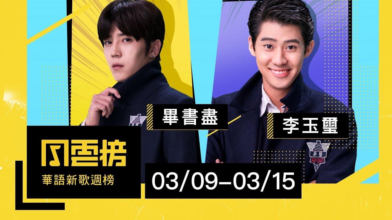 畢書盡、李玉璽 兩大男神來報榜啦!KKBOX 華語新歌週榜(3/9-3/15)