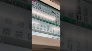 No.397 日本の鉄道 JR 埼京線十条駅